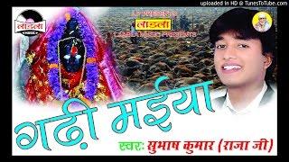 गाढ़ी मैया कहानी पार्ट 10  |Gadhi Maiya Story|Gadhi Maiya| Subhash Raja Devi Geet 2016