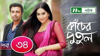 Kacher Putul | কাঁচের পুতুল | EP 34 | Apurba | Mamo | Nabila | Tasnuva Elvin | NTV Drama Serial