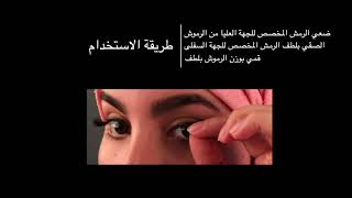 Oala Lash-how to use
