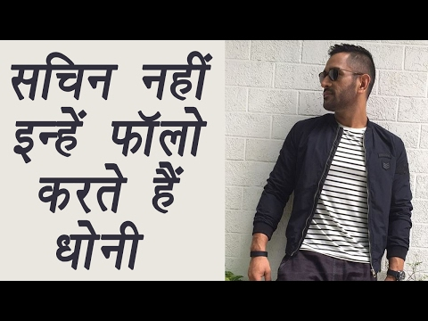 MS Dhoni only follows Amitabh Bachchan on Instagram  | वनइंडिया हिन्दी