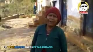 Uttrakhandi women funny video
