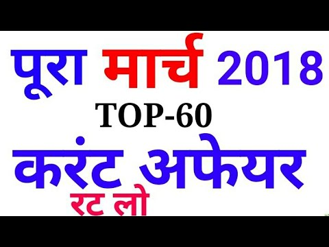Top 60 Full March month 2018 Current Affairs समसामयिकी । Ssc । Railway । Banking । Group d । Apri