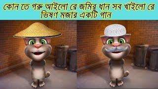 Talking Tom Very Funny Bangla Song#Kon ta Goru Ailo re Jomir Dhan Sob Khailo re