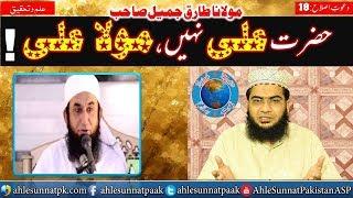 Molana Tariq Jameel : Hazrat Ali Nahi Mola Ali Kehna Chahiye ? By Hafiz Abu Yahya Noorpuri