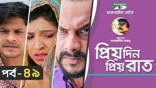 Priyo Din Priyo Raat | Ep 49 | Drama Serial | Niloy | Mitil | Sumi | Salauddin Lavlu | Channel i TV