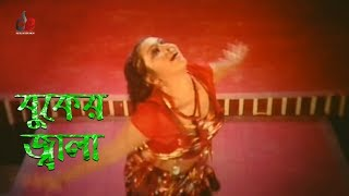 Buker Jala | Bangla Movie Song | Shakil Khan | Stage Performance