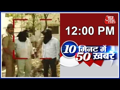 10 Minute 50 Khabarien: Police Bust Cheating Gang In UP's Moradabad