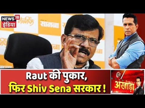 Sanjay Raut का एक ही नारा CM हमारा साथी के बिना कैसे Shiv Sena सरकार Akhada Anand Narasimhan