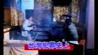 殺生狀元+至尊36計之偷天換日 國語版電影預告