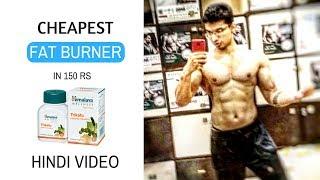 Cheapest Fat Burner In India - TRIKATU | Herbal Supplement | Appetite Suppressor | Fast Metablism