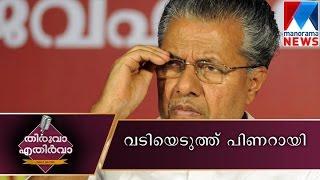 Pinarayi Vijayan Back to form   Manorama News   Thiruva Ethirva
