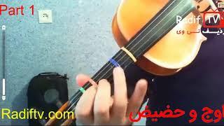 آموزش ویولن ایرانی - ردیف استاد صبا - آواز اصفهان - گوشه اوج و حضیض