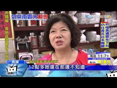 20170311中天新聞 樺達奶茶創辦人 陳月枝疑心臟病猝逝