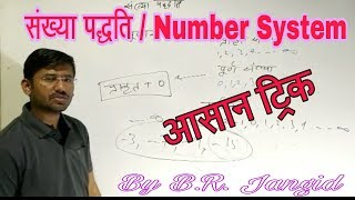 संख्या पद्धति/ Number System/Mathematics/ Education 247 Adda/ By B.R. Jangid