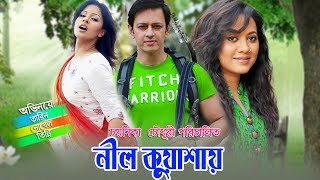 Bangla Natok Nill Kuashay | Promo