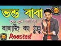 Download Video Download Most Funniest Baba in Bengal Ep-01 New Bangla Funny Video 3GP MP4 FLV