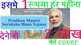 Pradhan mantri suraksha bima yojna (PMSBY) in Hindi