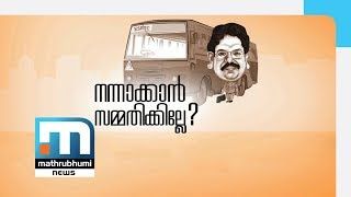 Will Not Let It Function Properly? | Mathrubhumi News