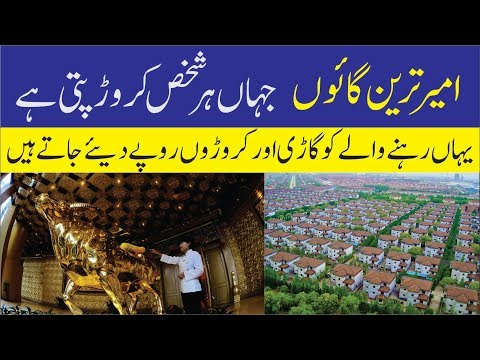 Xxx Mp4 World Richest Village In Urdu Most Rich Village In China In Urdu 3gp Sex