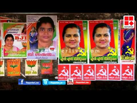 KOLLAM CORPORATION BY ELECTION 2017│Reporter Live