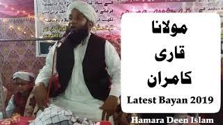 Molana Qari Kamran New Bayan 2019 | Islamic Bayan | Hamara Deen Islam