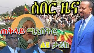 Ethiopia: ዜና እጅግ በጣም ልዩ ዛሬ January 03, 2019