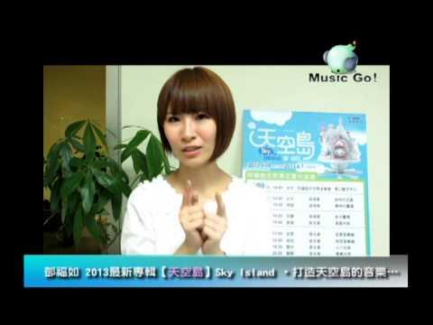 鄧福如_天空島【推薦PV】by Music Go!(音樂AP趴趴Go)