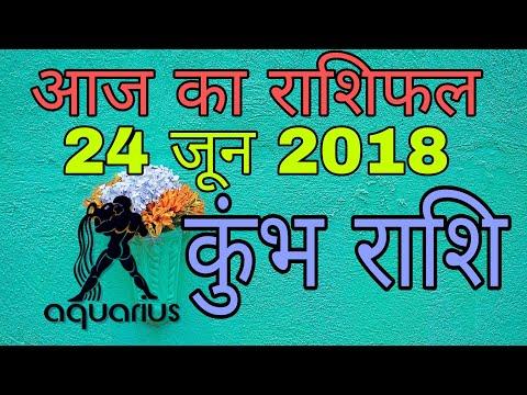 Xxx Mp4 कुंभ राशि Aaj Ka Kumbh Rashifal Aaj Ki Kumbh Rashi 24 June 2018 Aaj Ki Rashi 3gp Sex