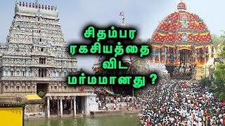 இது  சிதம்பர ரகசியத்தை விட மிகவும் மர்மமானது ?! |  The Most Mystery  Of Tamilnadu !