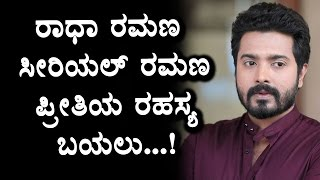 Radha Ramana serial Ramana love secrete reveled   Radha Ramana serial   Top Kannada TV