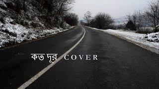 কত দূর (Koto Dur) by Tahsan - Cover by Mourin & Rizvy