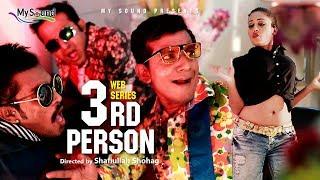 3rd Person   Episode 06   Hime Hafiz   Chamak Tara   Bangla New Natok 2017