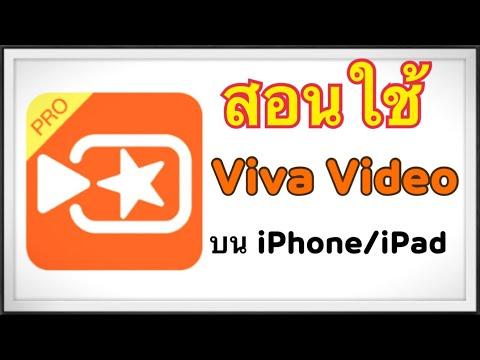 Xxx Mp4 สอนใช้ Viva Video Pro สำหรับ IPhone IPad How To Make Movie By Viva Video ฉบับเต็ม Full Version 3gp Sex