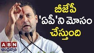 Rahul Gandhi About AP Special Status In Congress Plenary Meet | Delhi | ABN Telugu