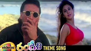 Rangeli Telugu Movie Songs | Theme Song |  Aamir Khan | Urmila | AR Rahman | Rangeela | Mango Videos