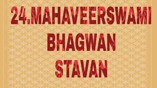 24-Mahaveer Swami Bhagvan Stavan