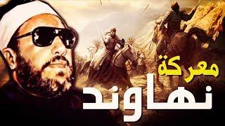 من اجمل خطب الشيخ كشك - عمر بن الخطاب وموقعة نهاوند وفتح فارس