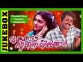 മ ക ന ദ ട ട സ മ ത ര വ ള ക ക ന ന Mukundetta Sumithra Vilikkunnu Songs Jukebox mp3