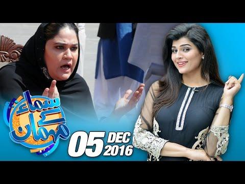 Xxx Mp4 Samina Khawar Hayat Samaa Kay Mehmaan SAMAA TV Sophia Mirza 05 Dec 2016 3gp Sex