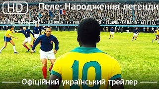 Пеле: Народження легенди (Pelé: Birth of a Legend) 2016. Офіційний український трейлер [1080p]
