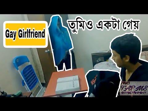 Gay Girlfriend l Bangla Funny Video