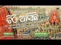 Chithi Asichhi Odia Jagannath Bhajan Rathyatra Bhajan Ashok Kumar Ganthia CineCritics mp3