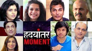 Actors Sharing Life Change Memories   Hrudayantar Moment   Marathi Movie 2017   Mukta, Subodh