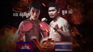 វ៉េង សុភ័ក្ត្រ Vs ទួនប៉េ, Veng Sopheak, Cambodia Vs Tounpe , Thai, Khmer Boxing 20 october 2018