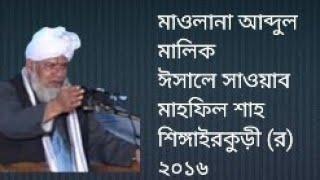 Hazrat Maulana Abdul Malik Shaheb