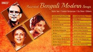 Best Bengali Modern Songs | Subir Sen | Suman Kalyanpur | Salil Chowdhury