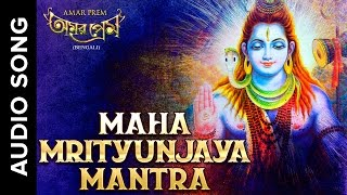 Maha Mrityunjaya Mantra by Madhuraa Bhattacharya | Amar Prem