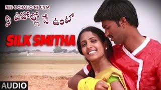 Silk Smitha Full Song   Nee Oohallo Ne Unta   Monoj Nandan, Bharthi   Telugu Songs 2017