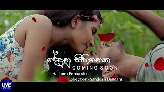 Dedunu Sihineka Official Trailer / දේදුනු සිහිනෙක / Sinhala Songs 2017