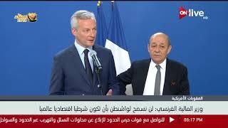 وزير المالية الفرنسي : لن نسمح لواشنطن بأن تكون شرطيا اقتصاديا عالميا